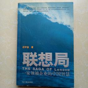 联想局 -一家领袖企业的中国智慧