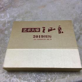 艺术大家王西京:2019年周历