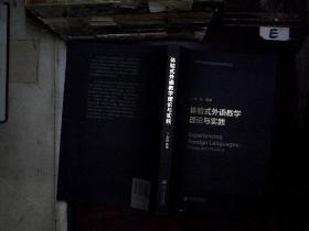 体验式外语教学理论与实践