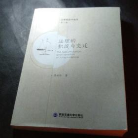 法里的积淀与变迁(吕世伦法学论第一卷)(西安交通大学出版社)