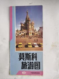 莫斯科旅游图(1998年1版1次)