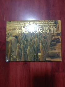 明信片:最新版---秦始皇兵马俑(12张、合售)品相以图片为准
