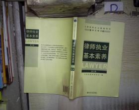 律师执业基本素养 第三版  。、。、