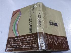 原版日本日文书 モラトリアム人间の心理构造 小此木启吾 中央公论社 1980年9月 32开硬精装