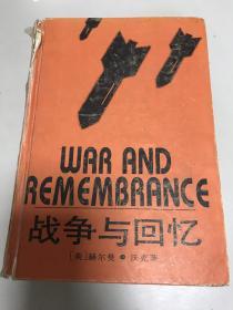 正版现货!战争与回忆9787532716029