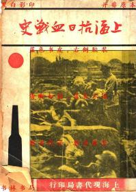 上海抗日血战史-何天言编-民国现代书局刊本(复印本)
