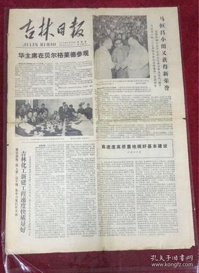 吉林日报1978年8月24日华主席在贝尔格莱德参观;中南就经济合作问题举行会谈;共4版