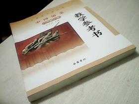 义务教育教科书 中国历史八年级上册 教学参考书 (带光盘)