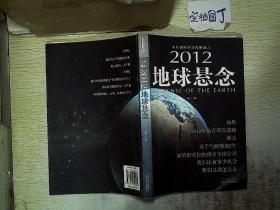 2012地球悬念.