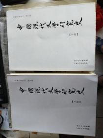 中国现代文学研究史(上下)