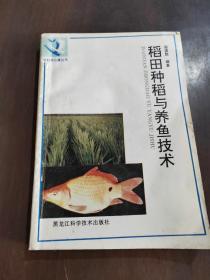 稻田种稻与养殖技术