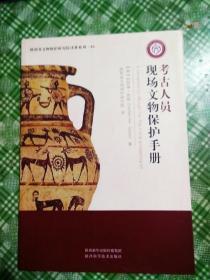 考古人员现场文物保护手册
