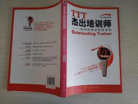 TTT杰出培训师:培训师演说技能训练【实物拍图.内有划线】