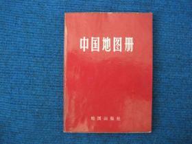 中国地图册(76年3版上海)