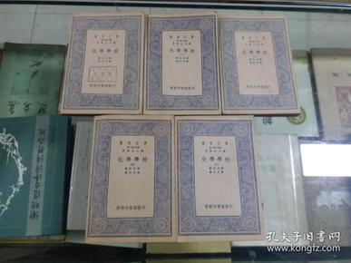 民国书:万有文库--化学学校 全五册(民国二十六年初版)