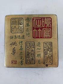 纯铜墨盒·方形墨盒·纯铜厚铜胎墨盒·姚华兰亭序墨盒·墨匣·重量553克.