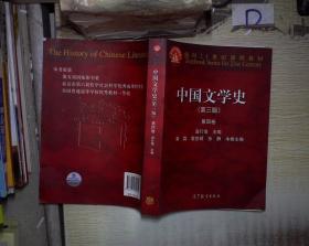 中国文学史(第三版 第四卷 。、