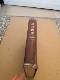 语言研究--1956-59年第1-4期(含创刊号)合订本