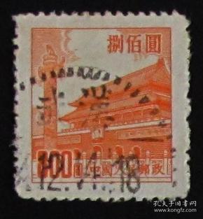 中国邮票-----普7 天安门捌佰元(信销票)