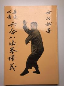 1977年麒麟图书公司出版 方伯诚著《华岳心意六合八法拳释义》一册 HXTX113165