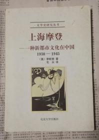 上海摩登:一种新都市文化在中国1930-1945