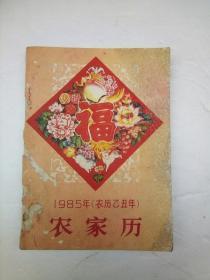 农家历1985年