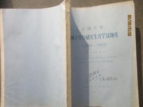云南大学 硕士学位研究生入学试题选 1981-1984