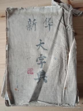 民国早期《新华大字典》一厚册全,上海新华书局本