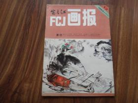 富春江画报1983年第12期