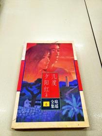 X101453 琼瑶全集6:几度夕阳红(上册)