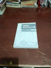 胡明扬语言学论文集