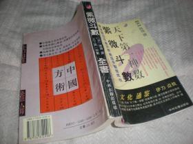 紫薇斗数全书 ---天下第一神数/ 【宋】陈抟 著  1994年1版1印