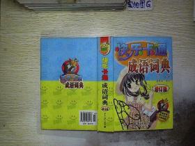 快乐卡通成语词典: 修订版