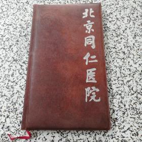 北京同仁医院 笔记本