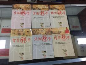 禅语人生--智慧禅学、糊涂禅学、方圆禅学、生活禅学、淡薄禅学、因果禅学(全六册)