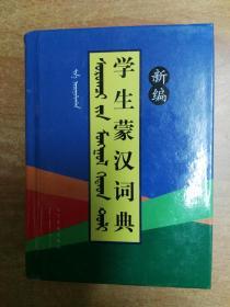 新编学生蒙汉词典(蒙汉对照 64开精装)