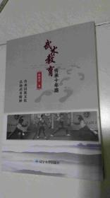 武术教育传承十年路