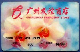 广州友谊商店金卡--早期金卡、杂卡等甩卖--实物拍照--永远保真--罕见!