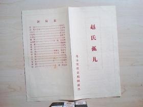 京剧节目单 赵氏孤儿---- 中国戏曲学院实验京剧团演出
