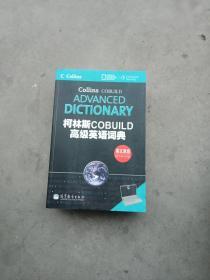 柯林斯COBUILD高级英语词典:英文原版(附光碟)