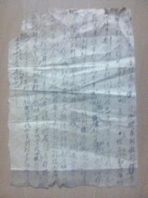"""民囯二十年因破坏婚亊让省城政府把不积阴德者收居看守所写给""""刘乔二位先生""""的告状信"""