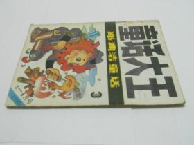 童话大王1990年(5---6月号)