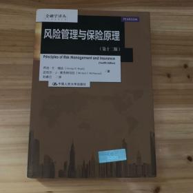 金融学译丛:风险管理与保险原理(第十二版)