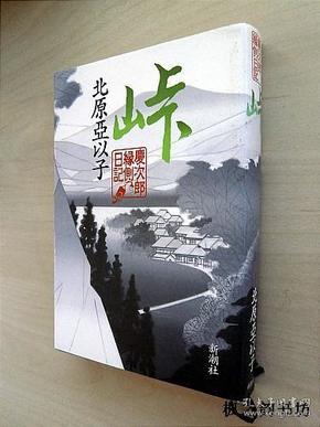 【日文原版】峠 庆次郎缘侧日记(北原亚以子著 32开本 新潮社)