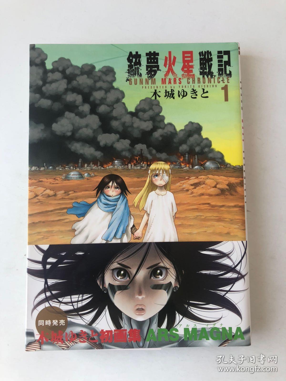 现货原版日版 漫画 铳梦 第三部 铳梦火星战记