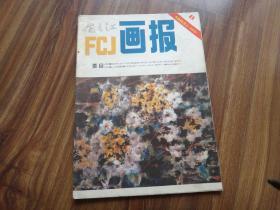 富春江画报 1983年第8期