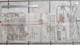 清代地契契约类-----清代道光13年山西省崞县