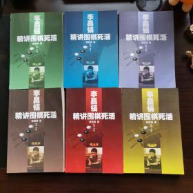 李昌镐精讲围棋死活(1一6)全    (正版现货)