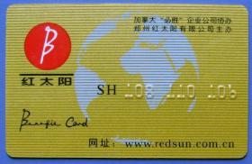 河南郑州红太阳金卡--早期金卡、杂卡等甩卖--实物拍照--永远保真--罕见!