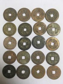 清代乾隆通宝2.5-2.6厘米(20枚)